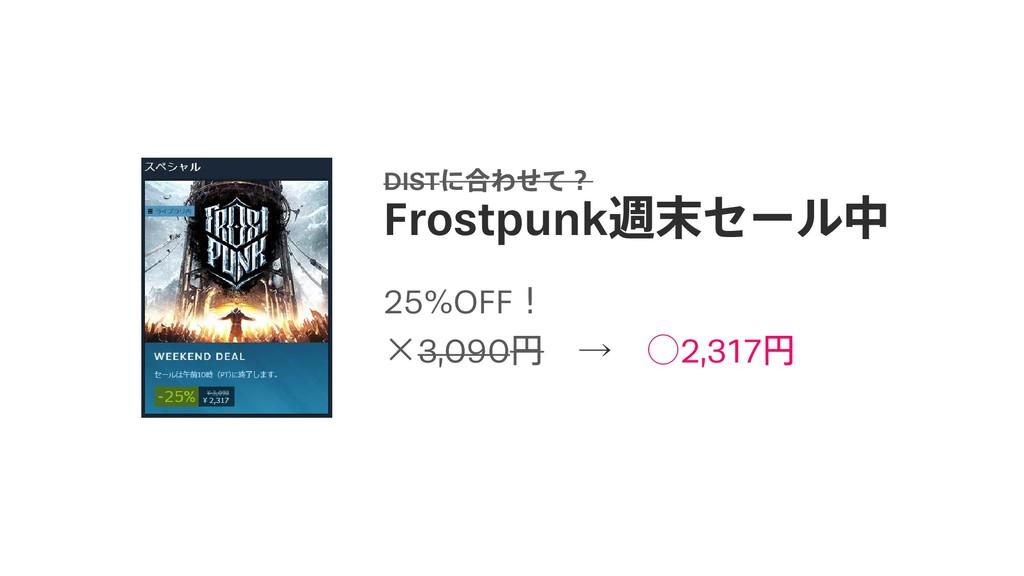 DISTに合わせて? Frostpunk週末セール中 25%OFF! ×3,090円 → ○2...