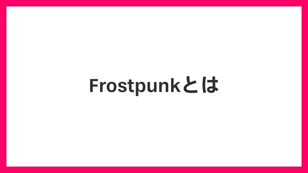 Frostpunkとは