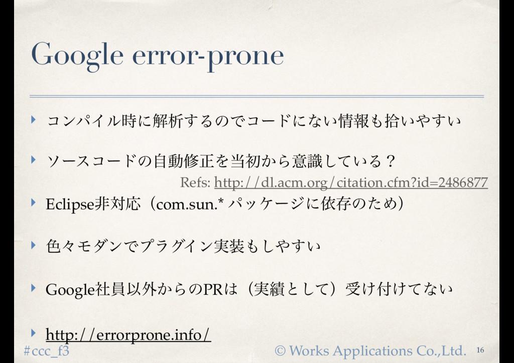 © Works Applications Co.,Ltd. #ccc_f3 Google er...