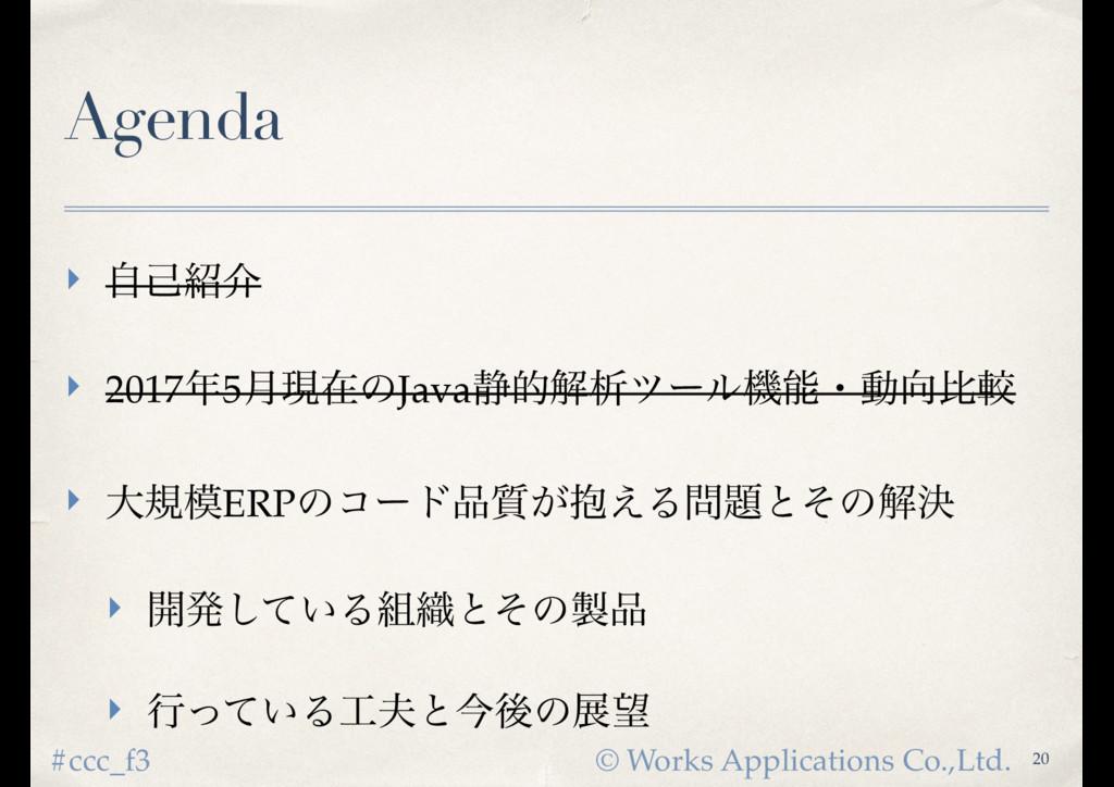 © Works Applications Co.,Ltd. #ccc_f3 Agenda ‣ ...