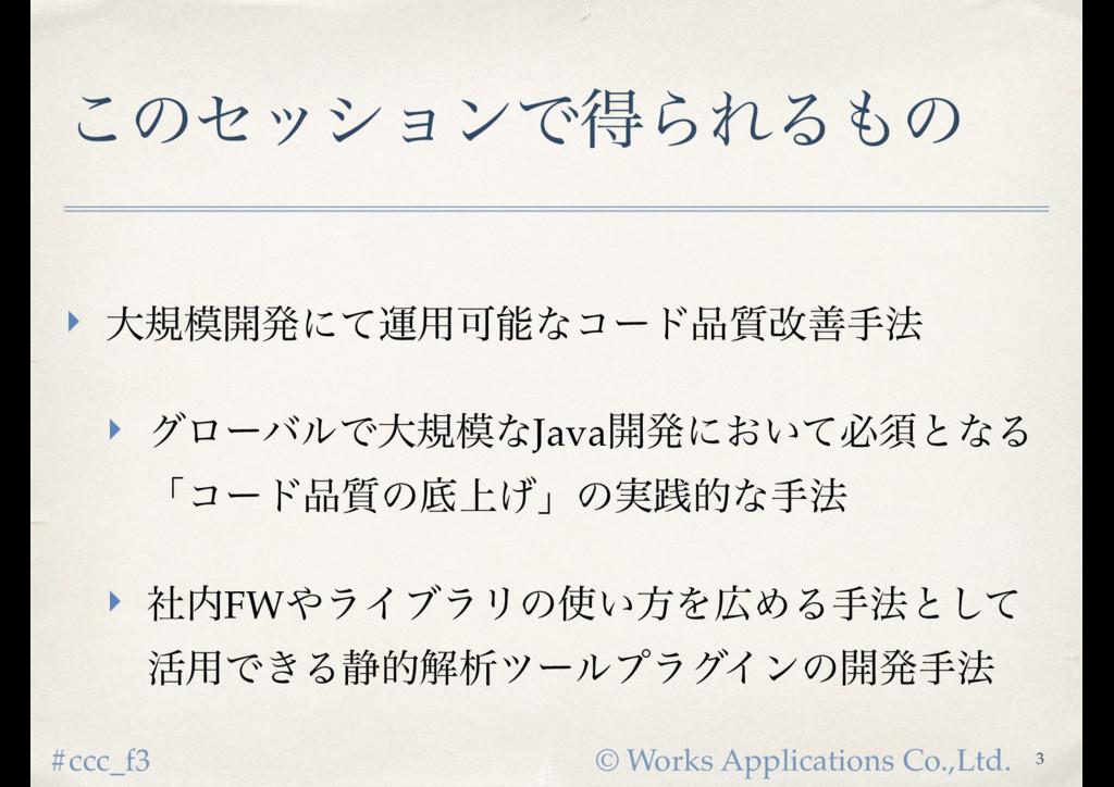 © Works Applications Co.,Ltd. #ccc_f3 ͜ͷηογϣϯͰಘ...