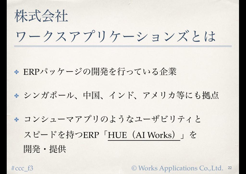 © Works Applications Co.,Ltd. #ccc_f3 גࣜձࣾ ϫʔΫε...