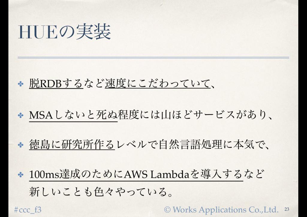 © Works Applications Co.,Ltd. #ccc_f3 HUEͷ࣮ ✤ ...