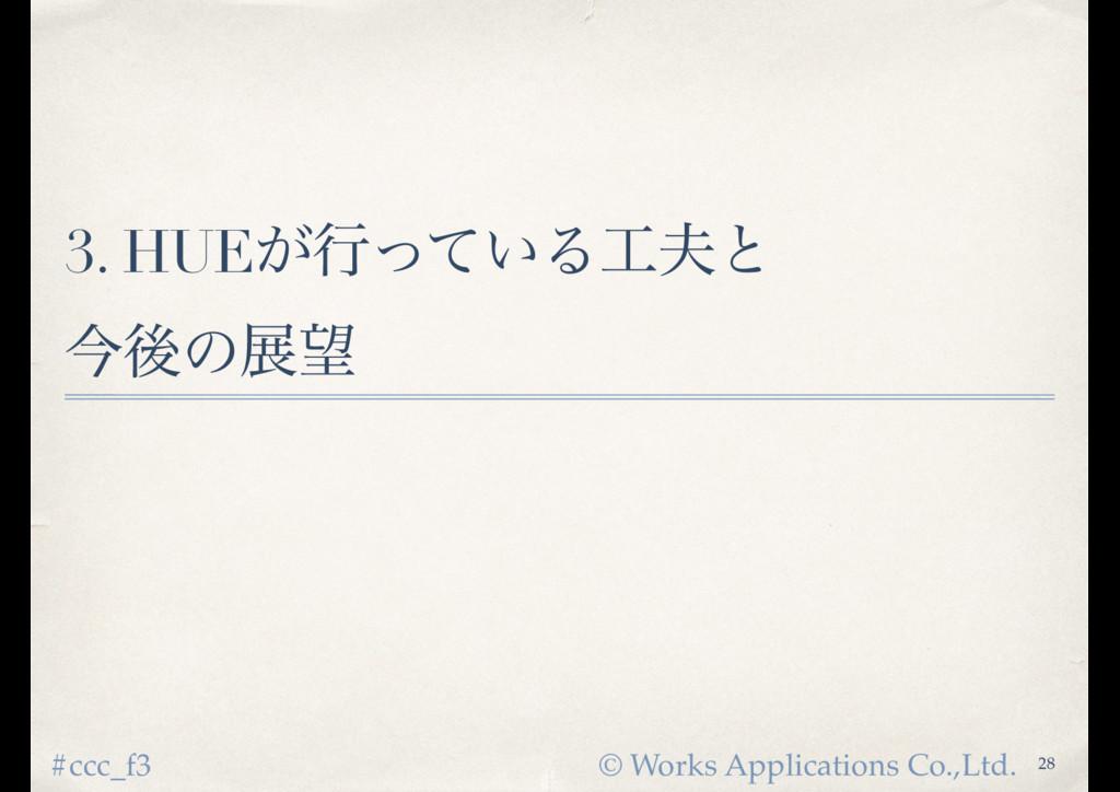 © Works Applications Co.,Ltd. #ccc_f3 3. HUE͕ߦͬ...