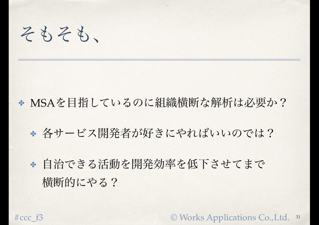 © Works Applications Co.,Ltd. #ccc_f3 ͦͦɺ ✤ M...