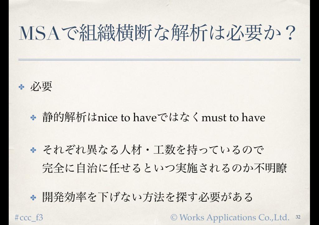 © Works Applications Co.,Ltd. #ccc_f3 MSAͰ৫ԣஅͳ...