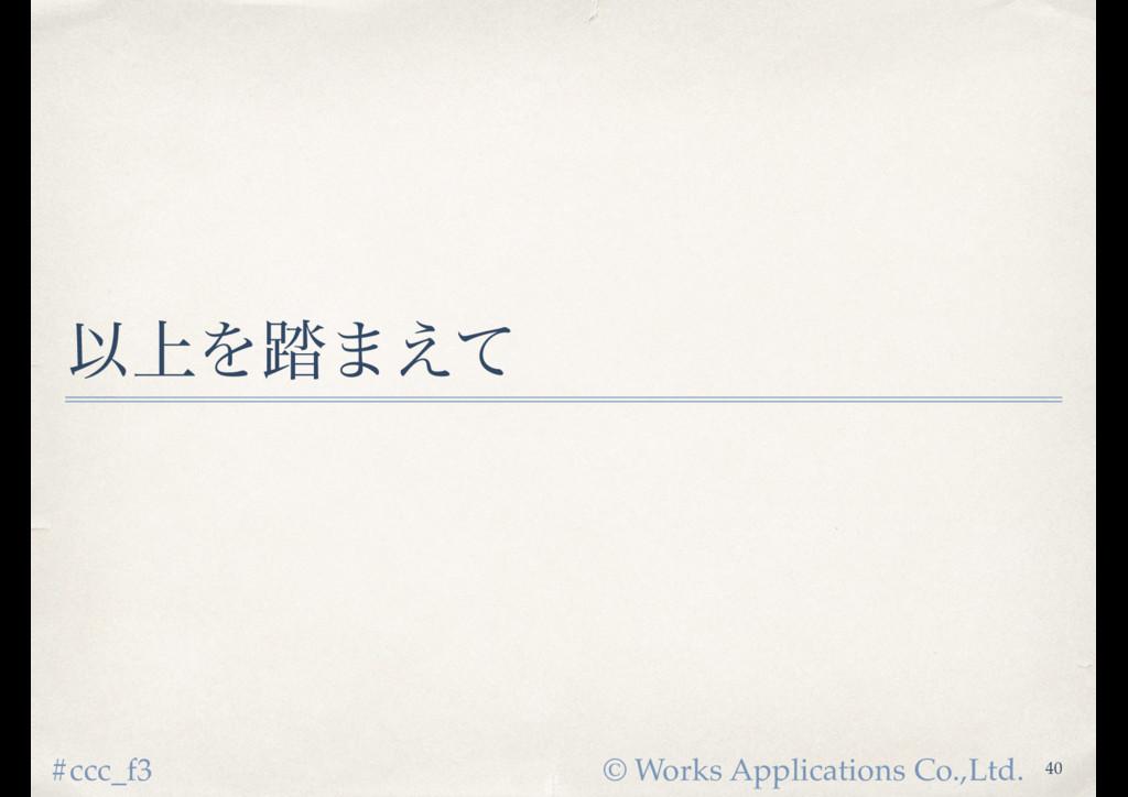 © Works Applications Co.,Ltd. #ccc_f3 Ҏ্Λ౿·͑ͯ 40