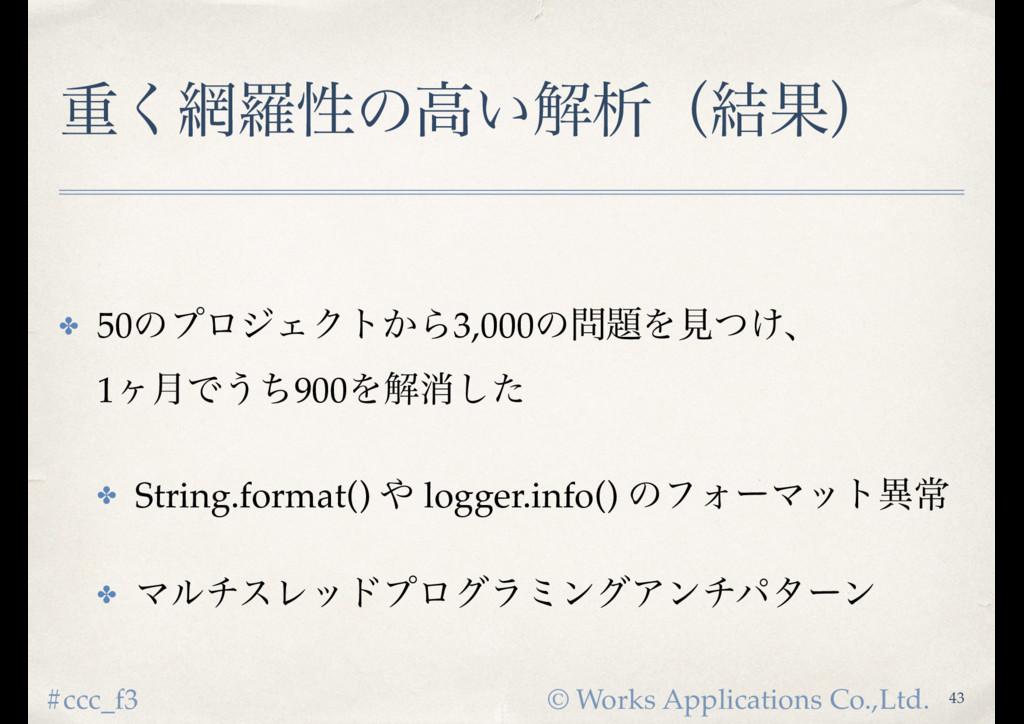 © Works Applications Co.,Ltd. #ccc_f3 ॏ͘ཏੑͷߴ͍ղ...