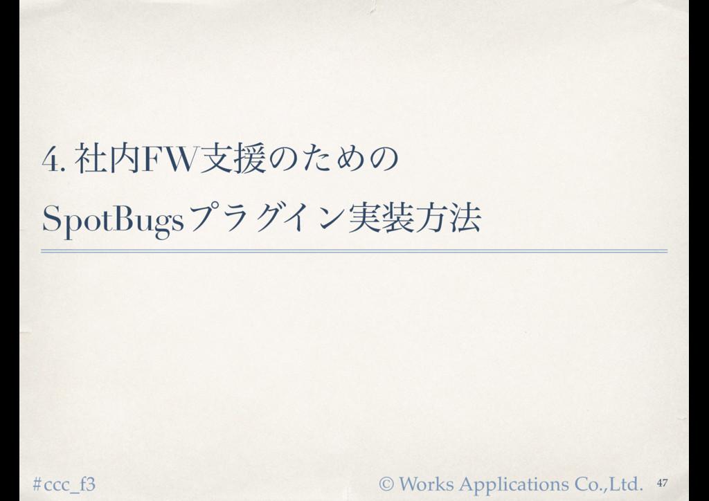 © Works Applications Co.,Ltd. #ccc_f3 4. ࣾFWࢧԉ...