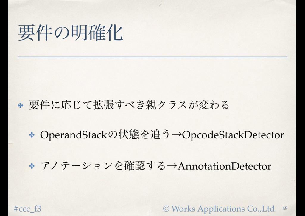 © Works Applications Co.,Ltd. #ccc_f3 ཁ݅ͷ໌֬Խ 49...