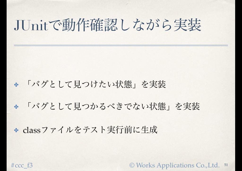 © Works Applications Co.,Ltd. #ccc_f3 JUnitͰಈ࡞֬...