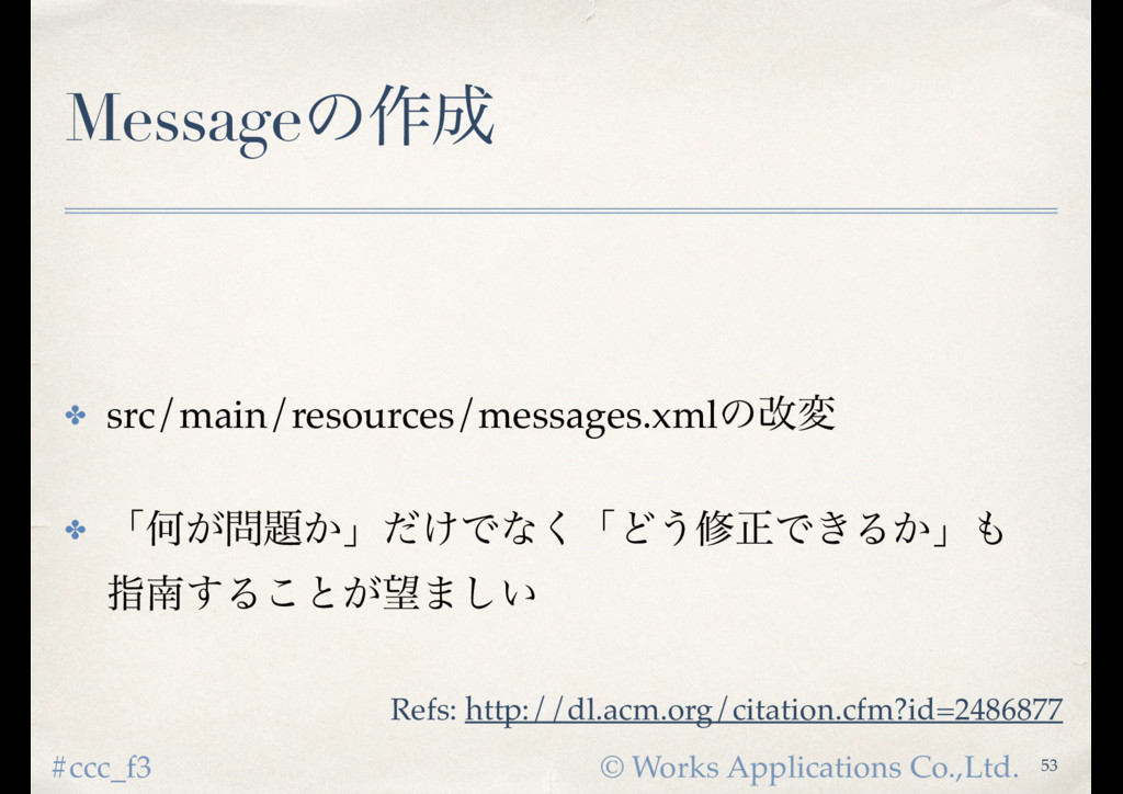 © Works Applications Co.,Ltd. #ccc_f3 Messageͷ࡞...
