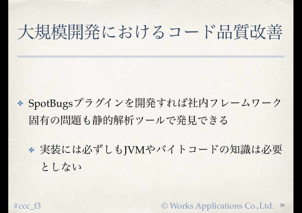 © Works Applications Co.,Ltd. #ccc_f3 େن։ൃʹ͓͚Δ...