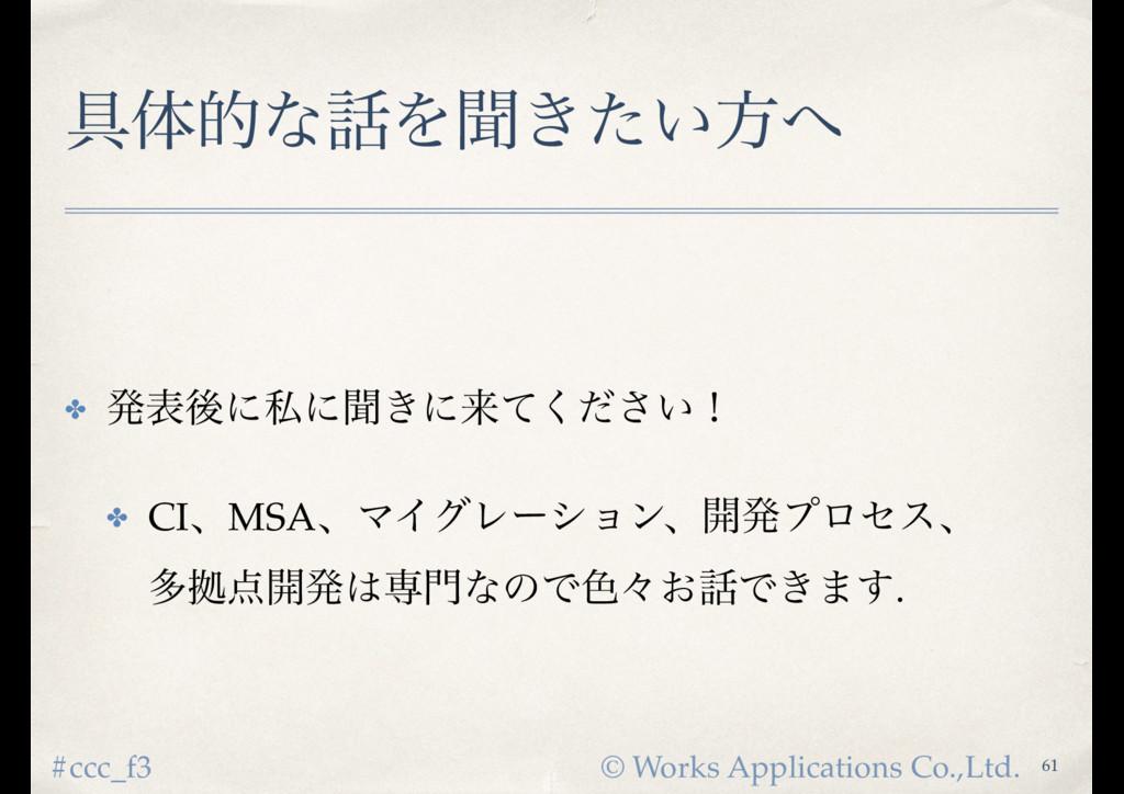 © Works Applications Co.,Ltd. #ccc_f3 ۩ମతͳΛฉ͖ͨ...