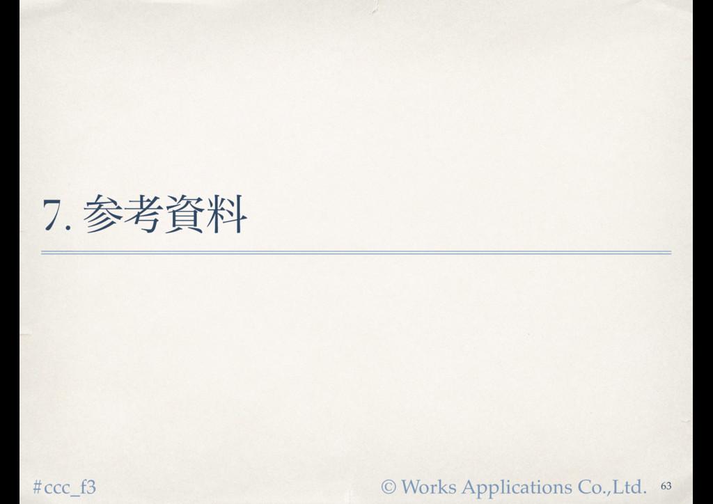 © Works Applications Co.,Ltd. #ccc_f3 7. ߟྉ 63