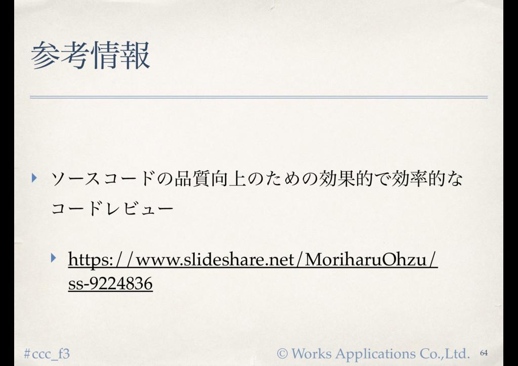© Works Applications Co.,Ltd. #ccc_f3 ߟใ ‣ ιʔ...