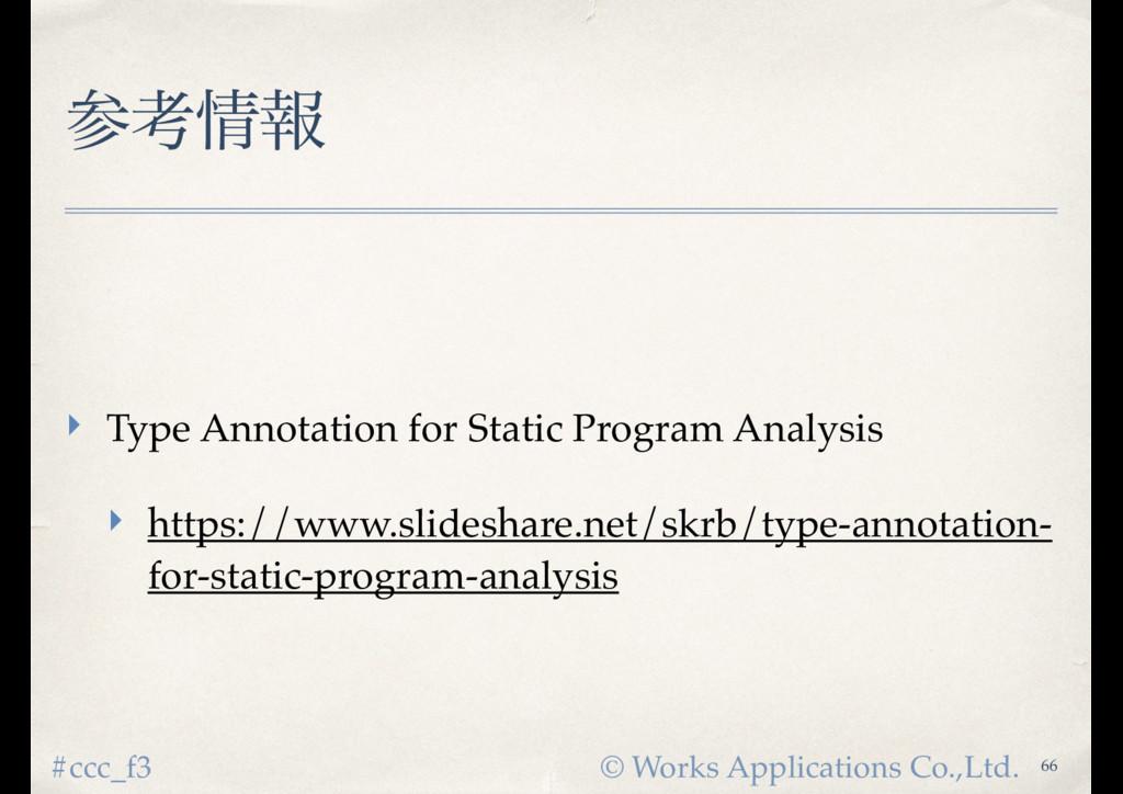 © Works Applications Co.,Ltd. #ccc_f3 ߟใ ‣ Ty...