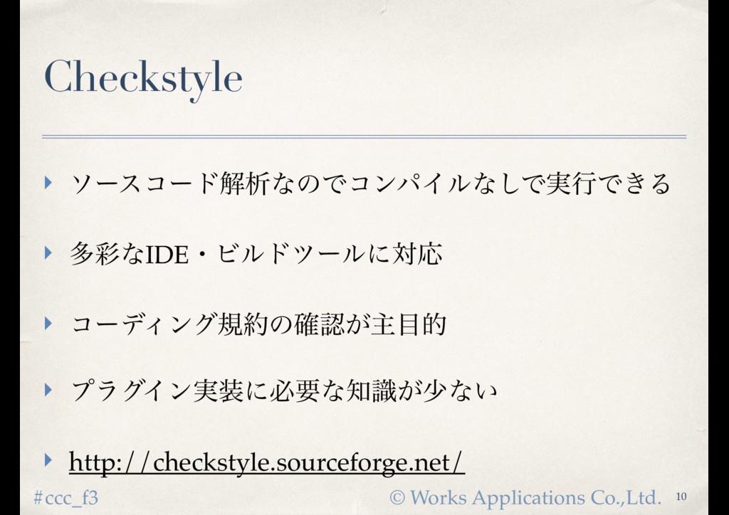 © Works Applications Co.,Ltd. #ccc_f3 Checkstyl...