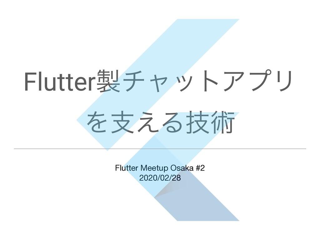 FlutterνϟοτΞϓϦ Λࢧ͑Δٕज़ Flutter Meetup Osaka #2 ...