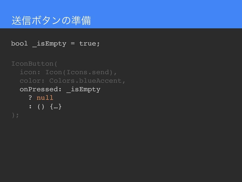 ૹ৴Ϙλϯͷ४උ IconButton( icon: Icon(Icons.send), co...