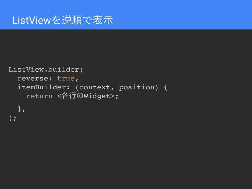 ListViewΛٯॱͰදࣔ ListView.builder( reverse: true,...