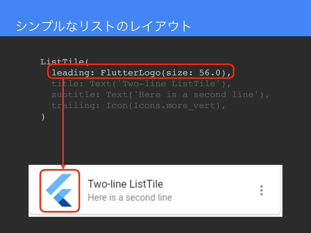 γϯϓϧͳϦετͷϨΠΞτ ListTile( leading: FlutterLogo(s...