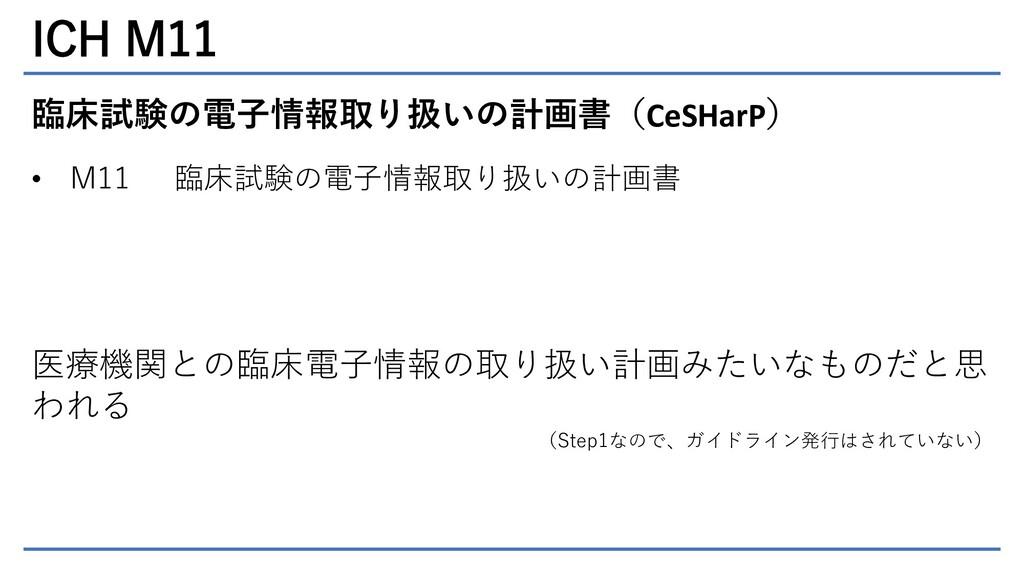 ICH M11 臨床試験の電子情報取り扱いの計画書(CeSHarP) • M11 臨床試験の電...