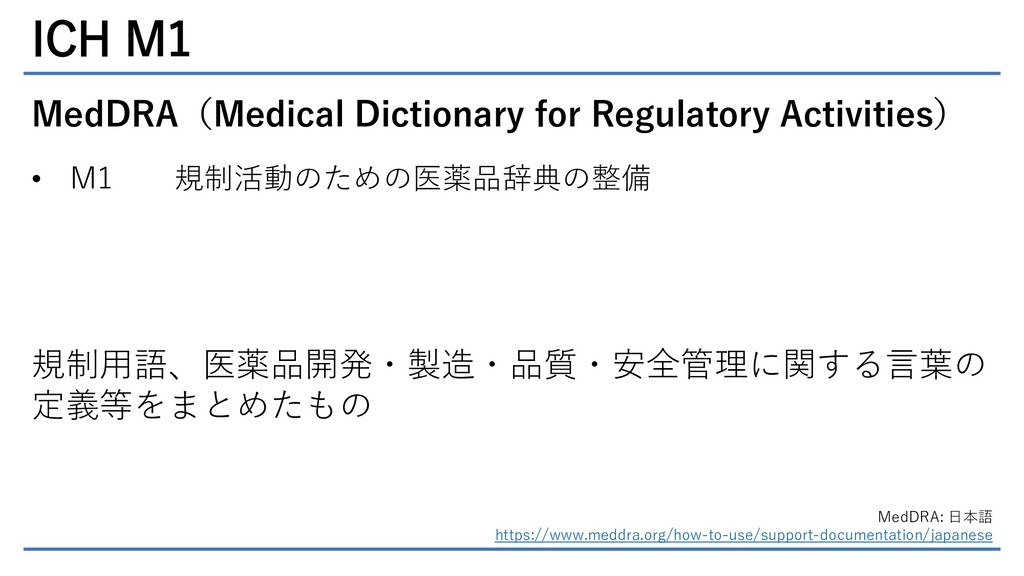 ICH M1 MedDRA(Medical Dictionary for Regulatory...