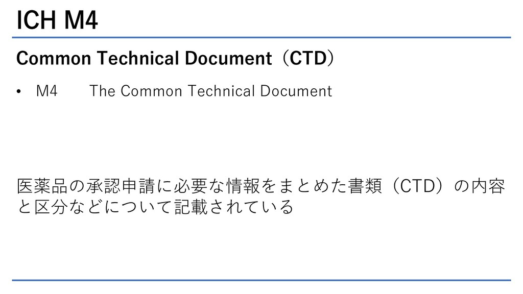 ICH M4 Common Technical Document(CTD) • M4 The ...