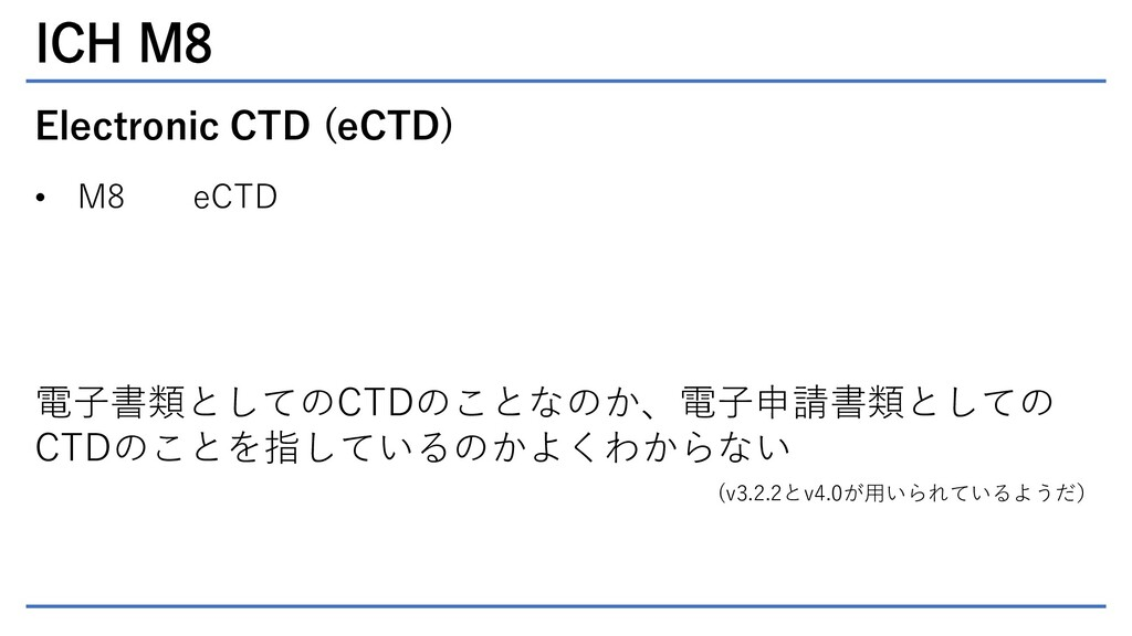 ICH M8 Electronic CTD (eCTD) • M8 eCTD 電子書類としての...