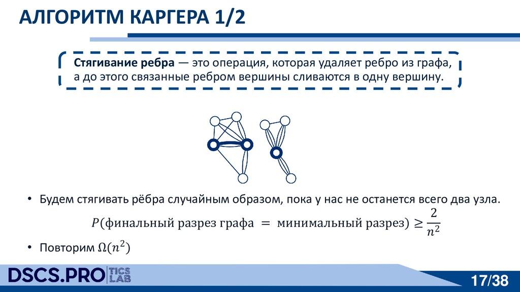 17/38 17/38 АЛГОРИТМ КАРГЕРА 1/2 Стягивание реб...