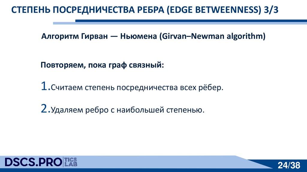 24/38 24/38 СТЕПЕНЬ ПОСРЕДНИЧЕСТВА РЕБРА (EDGE ...