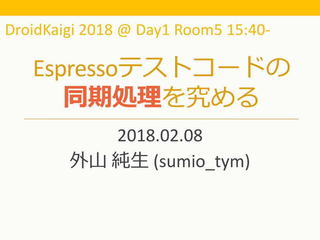 Espresso    2018.02.08   (sumi...