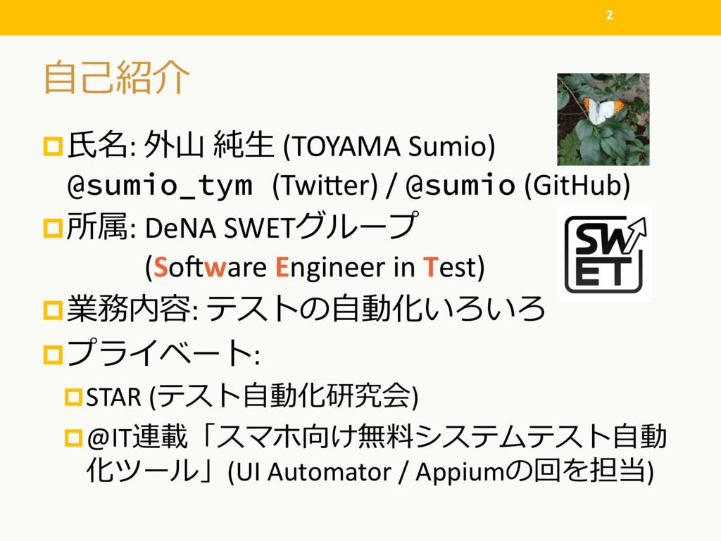 """/3- p'&: """" 2 (TOYAMA Sumio) @sumio_tym (Twi0..."""