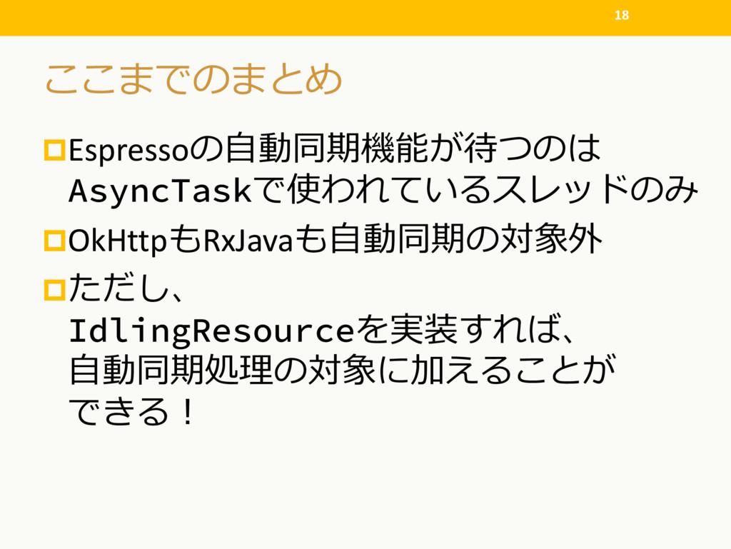 "pEspresso!&""('+/ AsyncTask,..."