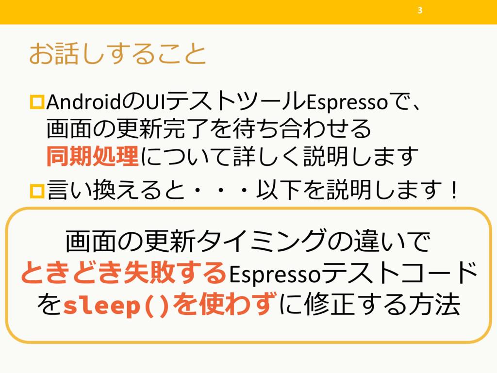 -  pAndroidUI #Espresso 0/7'683%...