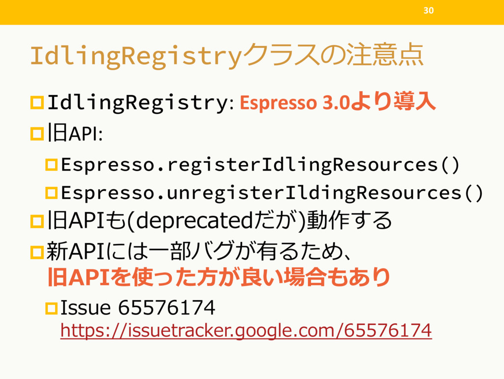 IdlingRegistry I P pIdlingRegistry: Espresso 3....