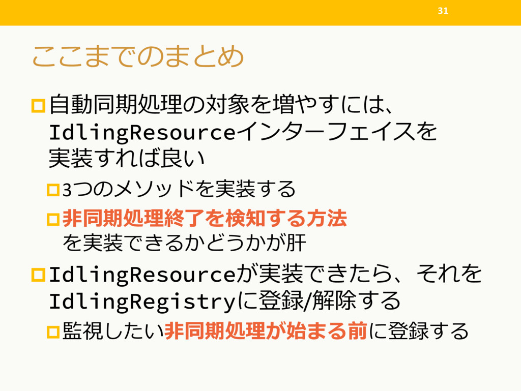 p&+',/*(3-  IdlingResource% #...