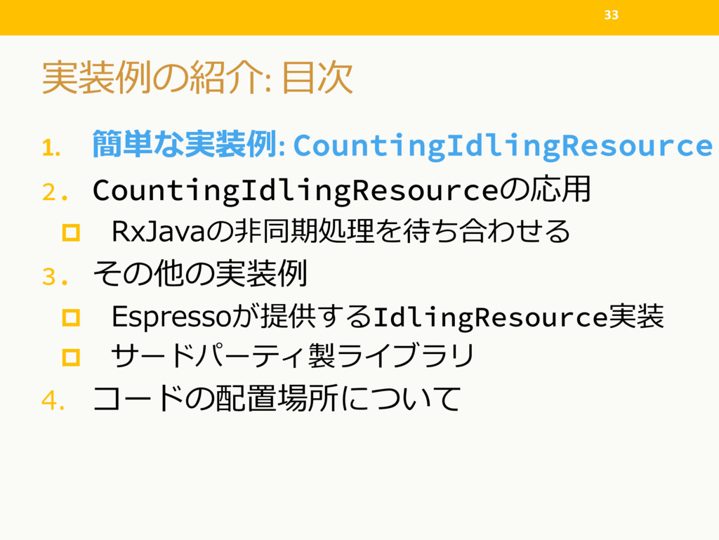: 1. : CountingIdlingResource 2. Counting...