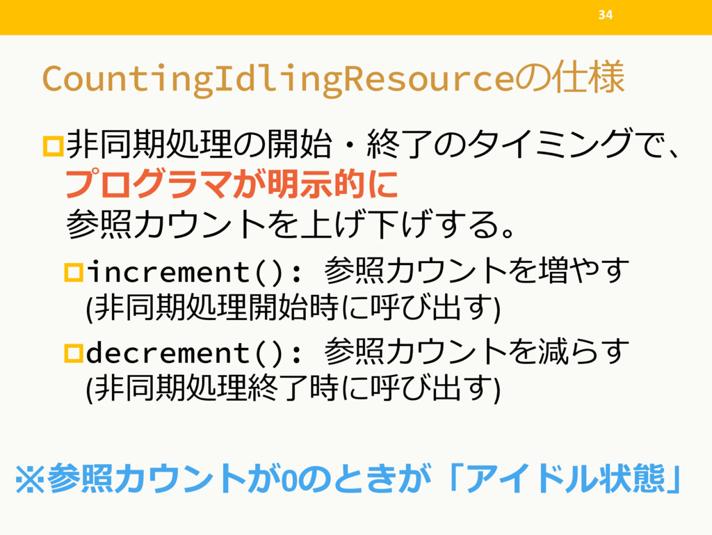CountingIdlingResource%$ p'# !( ...