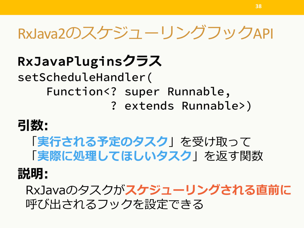 RxJava2 API RxJavaPlugins setSchedul...