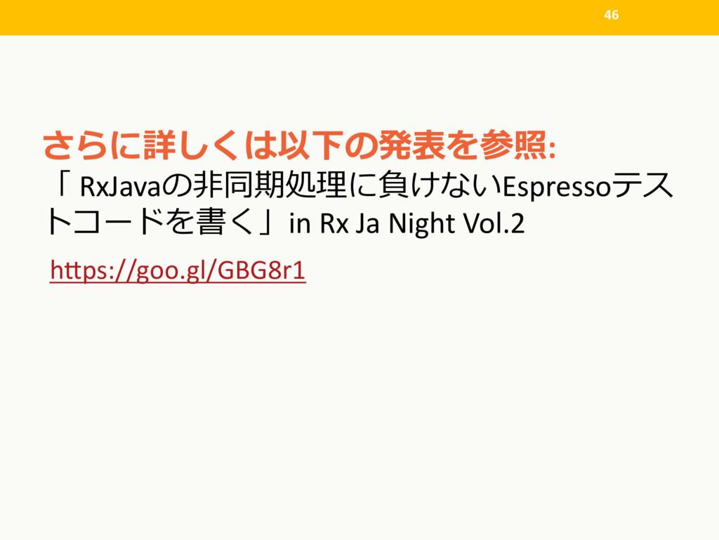 :  RxJava Espresso ...