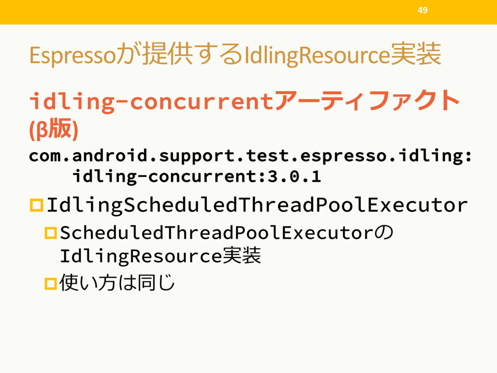 idling-concurrent (β ) com.android.supp...