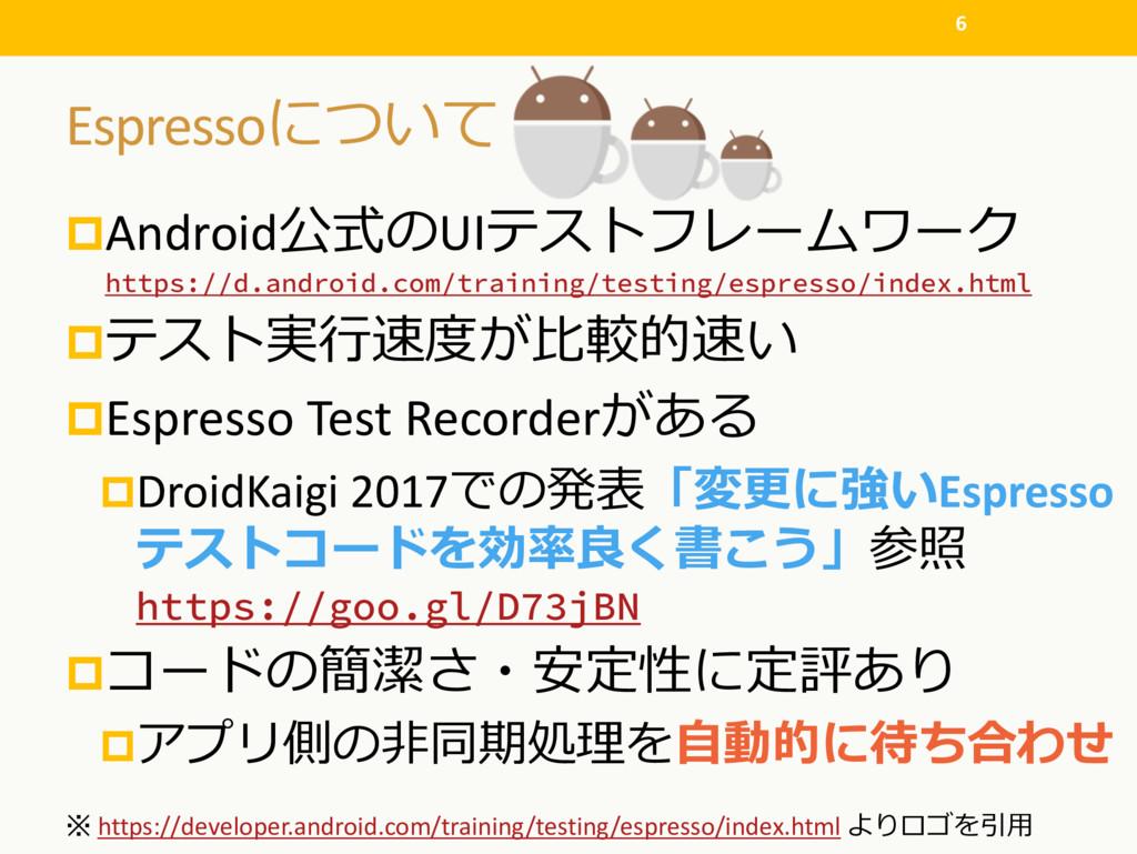Espresso  pAndroid)/UI https://d....