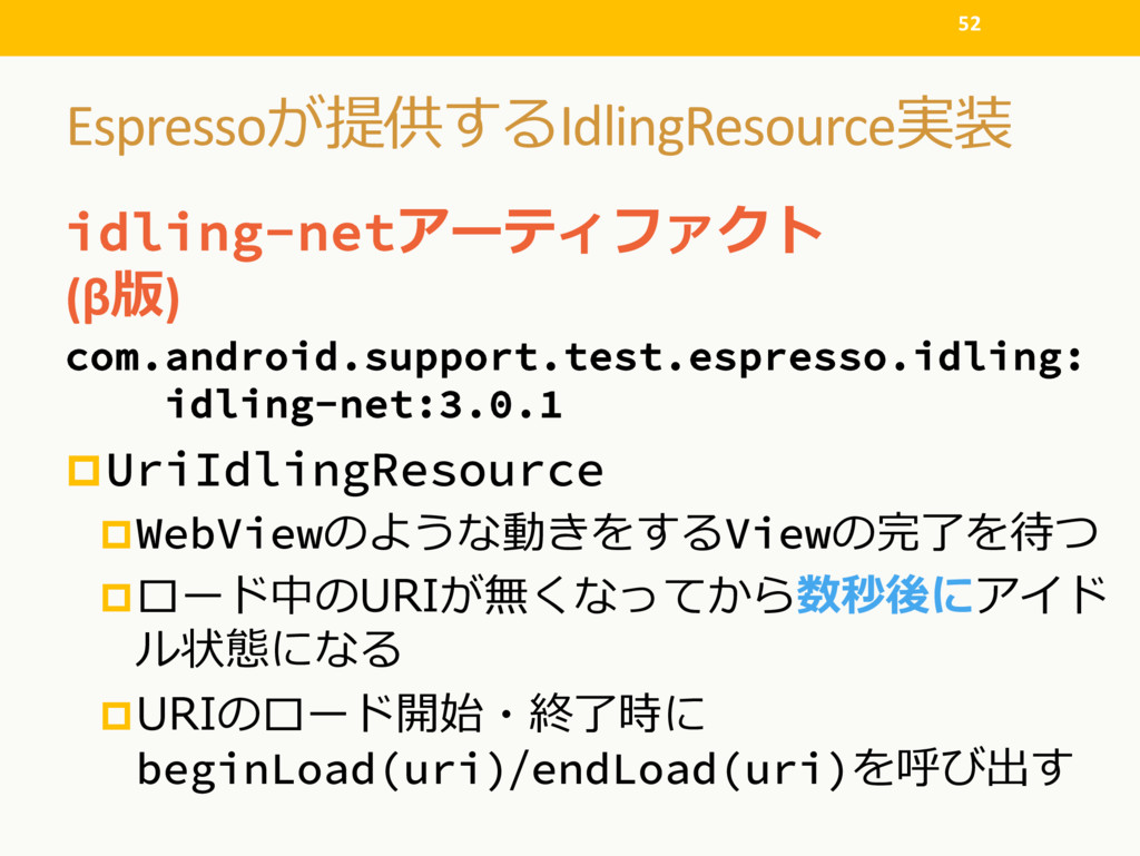 idling-net  (β