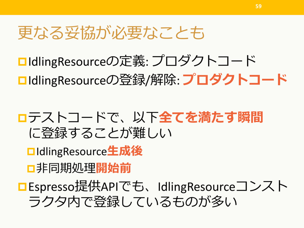 "12$(""  pIdlingResource