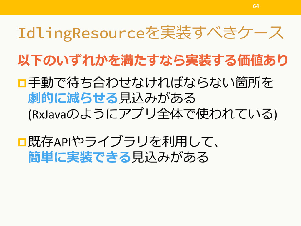 IdlingResource(2   