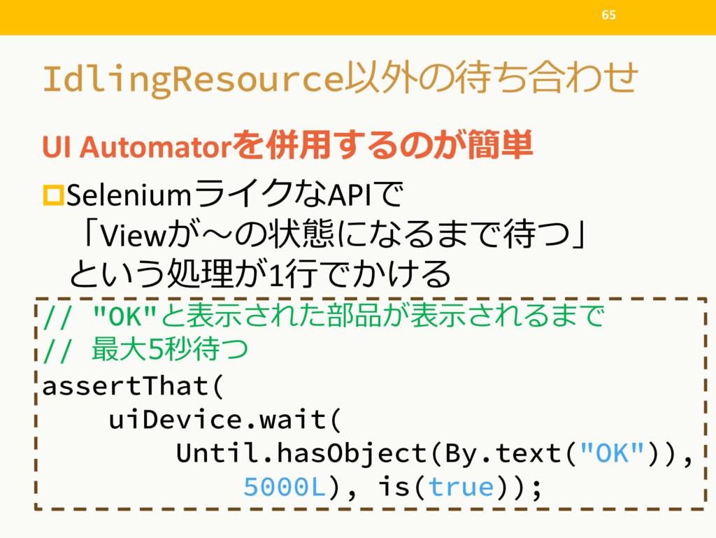 IdlingResource UI Automator  pSelenium ...
