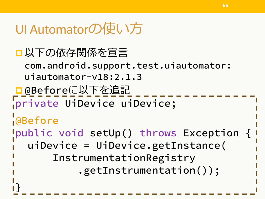UI Automator p  com.android.suppor...