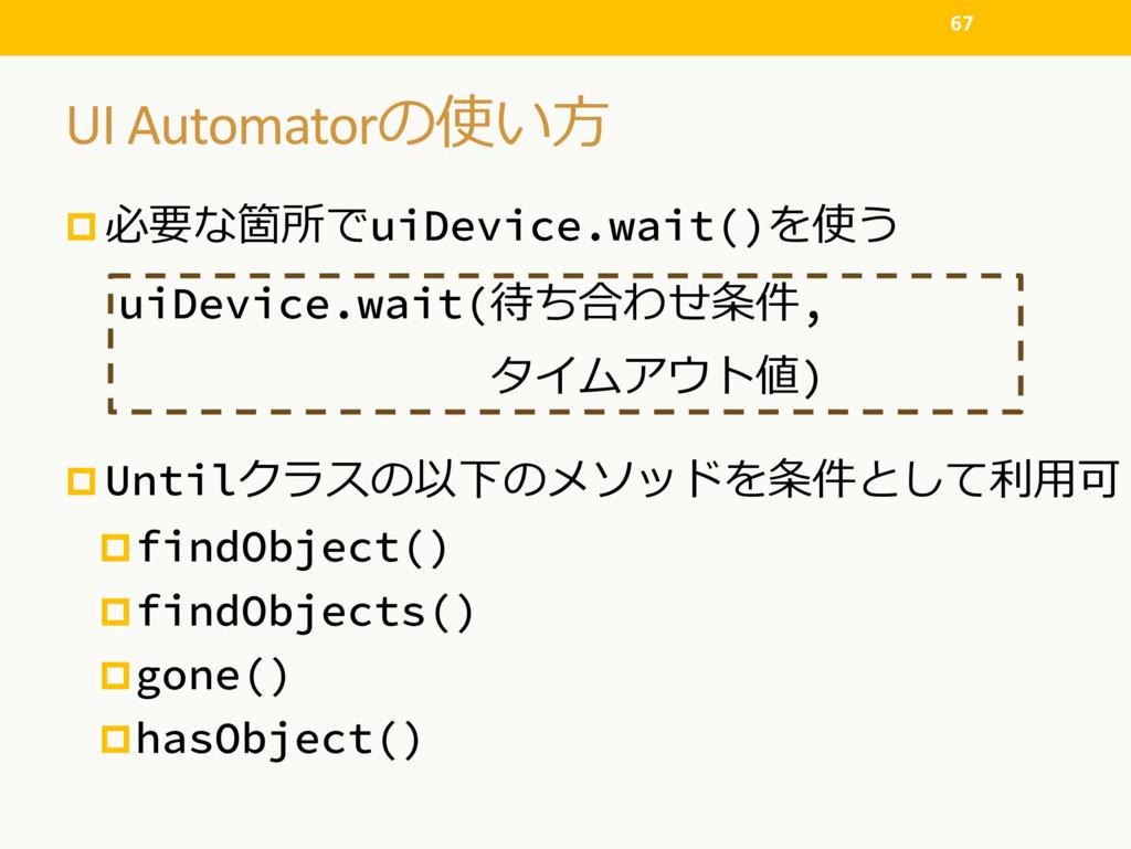 UI Automator # p $ )uiDevice.wait()# p U...